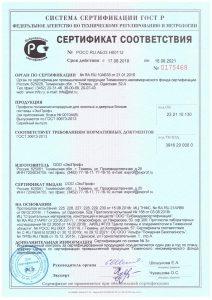Сертификат соответствия для оконных и дверных блоков